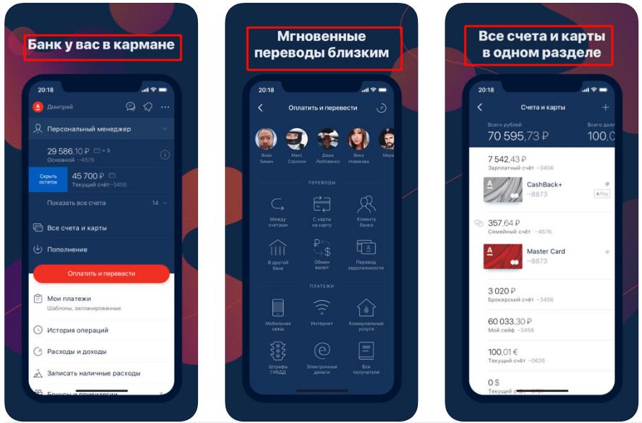 Мобильное приложение - Альфа-Мобайл