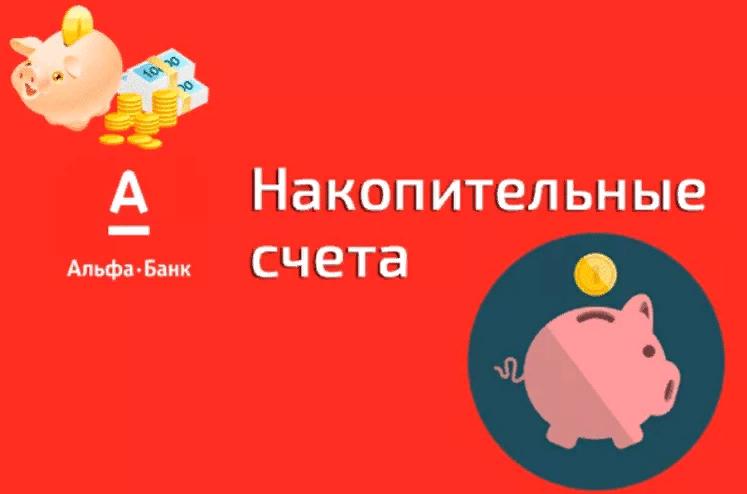 Накопительные счета Альфа-Банк