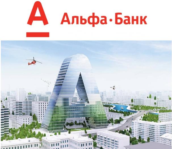Тарифы и условия зарплатного проекта от Альфа-Банк