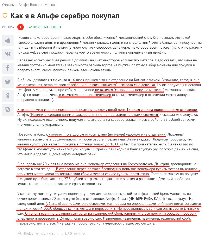Плохой отзыв об ОМС в Альфа-Банке