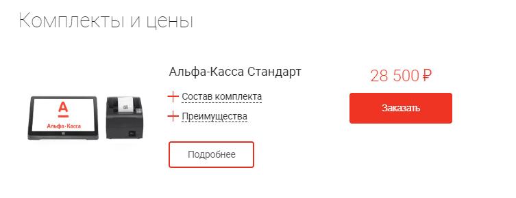 Альфа касса для интернет-магазина