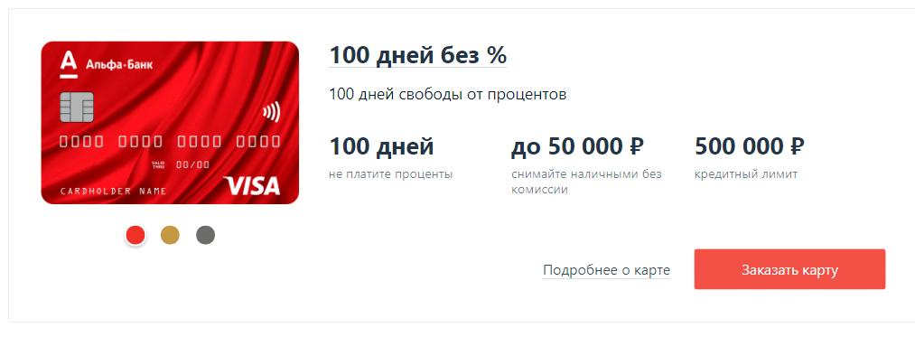 Кредитная карта «100 дней без %»