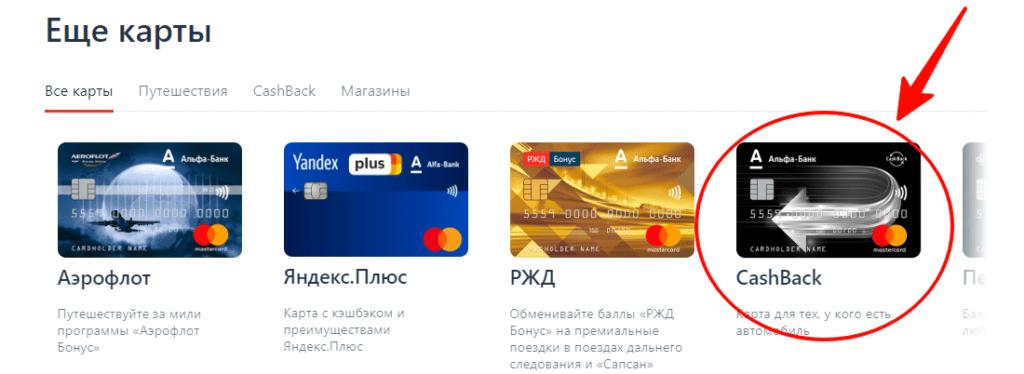 Выберите карточку под названием «Cash Back»