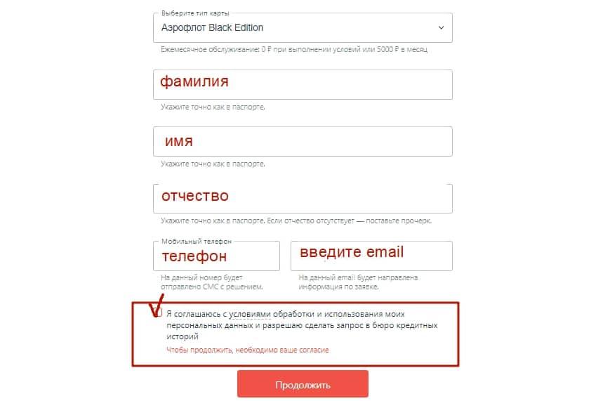 Оформление бонусной карточки на банковском сайте онлайн без ошибок