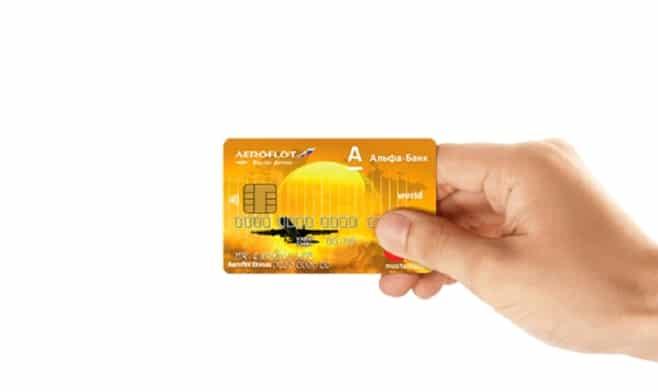 Условия обладания аэрофлотвской заемной карточкой